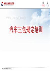 三包培训教案-东风雪铁龙服务5.27