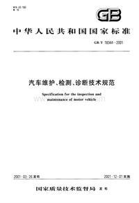汽车维护检测诊断技术规范GBT18344-2001