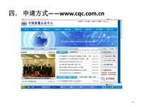 ccc强制性认证cqccms 2.1系统网上申请方式
