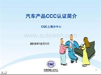 CCC认证流程讲解20151201