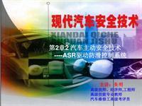 现代汽车安全技术-2章2主动安全(ASR驱动防滑系统)