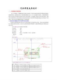 fixture-design(汽车焊装夹具设计)