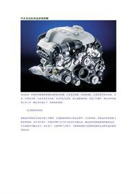 汽车发动机构造原理图解