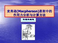 麦弗逊独立悬架受力分析及计算