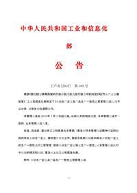 车辆生产企业及产品生产一致性监督管理办法(工产业[2010]第109号)