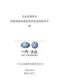 10.2.-一汽-大众售后服务满意度管理系统指导手册