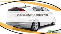 汽车4S店APP开发解决方案