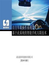 车载操作系统及基于此系统的智能手机互联