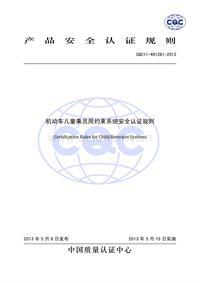 CQC11-491281-2013机动车儿童乘员用约束系统安全认证规则