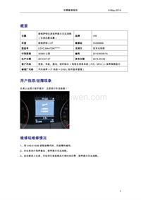 3393-车辆维修报告-新帕萨特仪表保养提示无法消除(仪表匹配设置)