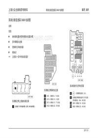 上海大众全新帕萨特轿车-06-双离合器变速箱-0AM-电路图