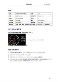 2013-车辆维修报告-途观电子手刹无法释放-110914