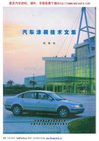 汽车涂装技术文集 陈慕祖