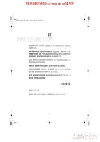 2010年丰田凯美瑞混合动力用户手册