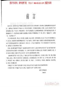 最新电喷车线束手册(全三册)