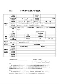 二手车技术状况表(附录B)(GBT30323-2013)