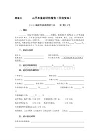 二手车鉴定评估报告(附录D)(GBT30323-2013)