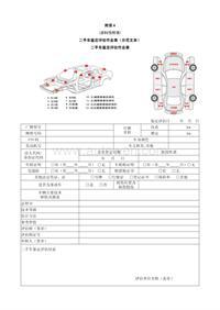 二手车鉴定评估作业表(附录A)(GBT30323-2013)