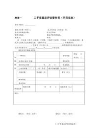 二手车鉴定评估委托书(附录C)(GBT30323-2013)