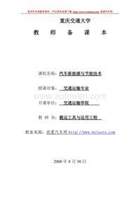 汽车新能源与节能技术教案重庆交通大学