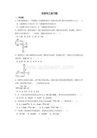 汽车维修工初级电工理论试题01