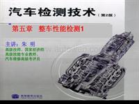 汽车检测技术-5章整车性能检测技术1