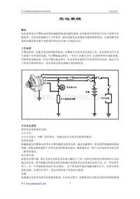 丰田培训系列之八:充电系统