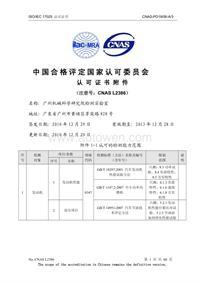 机械工业汽车零部件产品质量监督检测中心检测项目L02832(2010年12月29日签发)