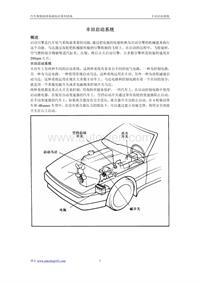 (14).丰田培训系列之七:丰田启动系统