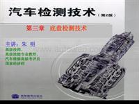 汽车检测技术-2章2气缸密封性检测