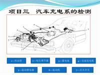 项目三----汽车充电系的检测