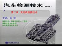汽车检测技术-2章1发动机功率的检测