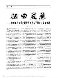扭曲发展_台湾地区知识产权权利耗尽与平行进口体制解析