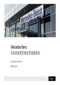 Benz大陆经销商管理报告