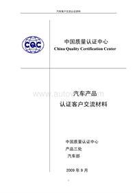 汽车产品认证会议资料