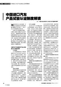 中国进口汽车产品试验认证制度解读