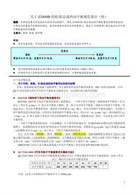 关于轮胎总成的动平衡规范事宜(续)20110513