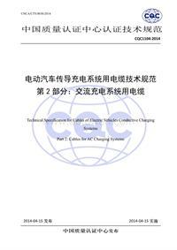 CQC1104-2014-电动汽车传导充电系统用电缆技术规范-第2部分:交流充电系统用电缆