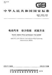 GBT-18385-2005-电动汽车-动力性能试验方法