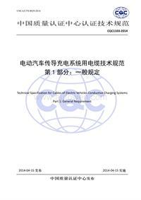 CQC1103-2014-电动汽车传导充电系统用电缆技术规范-第1部分-一般规定