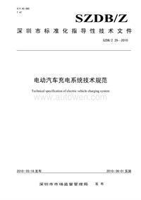 电动汽车充电系统技术规范-发布稿