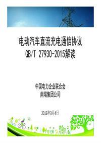 GBT-27930-2015电动汽车非车载传导式充电机与电池管理系统之间的通讯协议--宣贯讲义