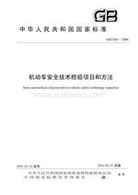 GB21861-2008机动车安全检验项目和方法