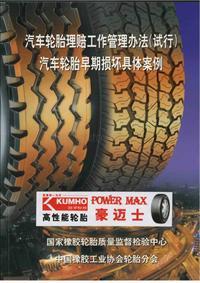 汽车轮胎理赔管理办法