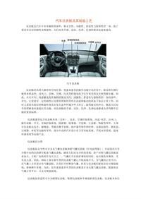 汽车仪表板及其制造工艺