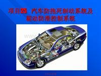 汽车底盘构造 汽车防抱死制动系统及驱动防滑控制系统
