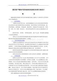 置信资产精典汽贸快修美容连锁店经营方案设计