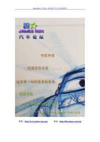 BOSCH汽车工程手册.(中文第二版)