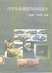 [汽车车身造型与结构设计].王宏雁&ampamp;amp;刘忠铁.影印版