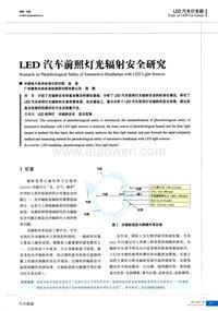 LED汽车前照灯光辐射安全研究